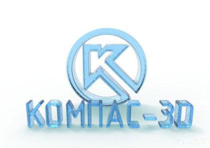 КОМПАС-3D V14/V15 (трехмерное моделирование)