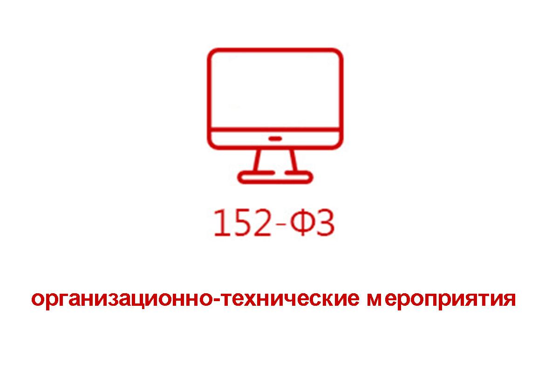 Организационно-технические мероприятия по реализации требований ФЗ №152 и сопутствующих документов по обработке персональных данных