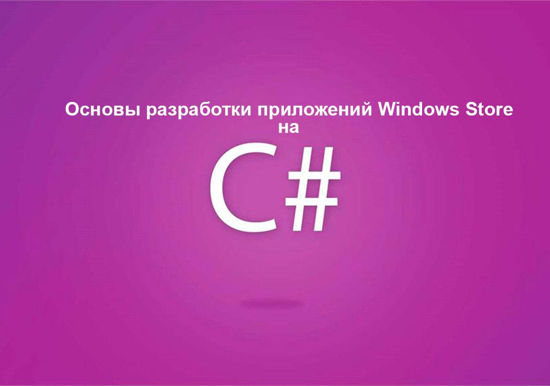 М20484 Основы разработки приложений Windows Store на C#