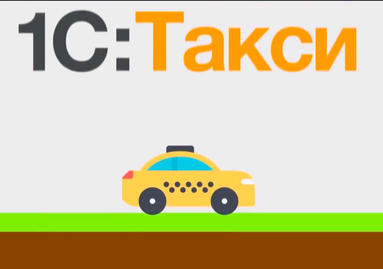 Методика разработки управляемого интерфейса в 1С:Предприятии 8.3. Интерфейс «Такси»