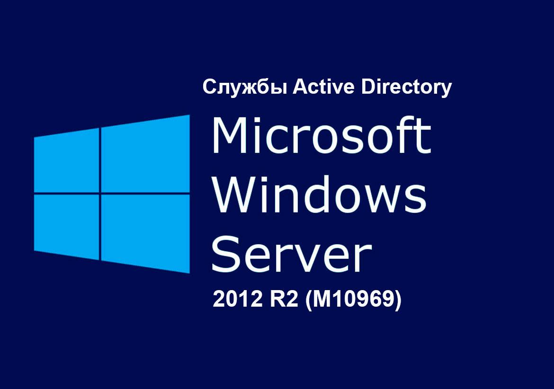 Службы Active Directory в Windows Server 2012 R2 (M10969)