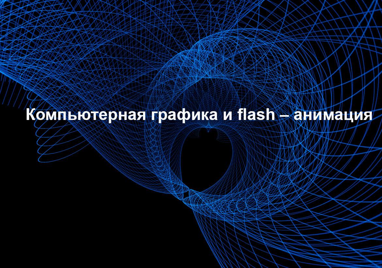 Компьютерная графика и flash – анимация