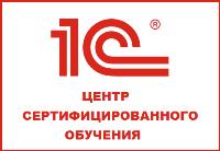 """Центр Сертифицированного Обучения """"1С"""""""