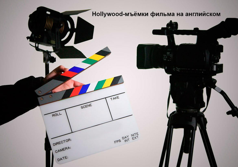 Проект «Hollywood» — съемки фильма на английском языке