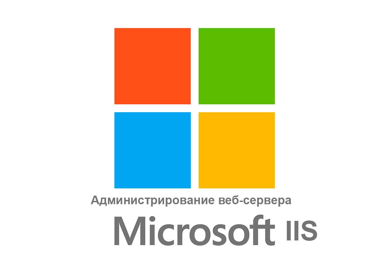 Курс M10972: Администрирование веб-сервера Microsoft IIS