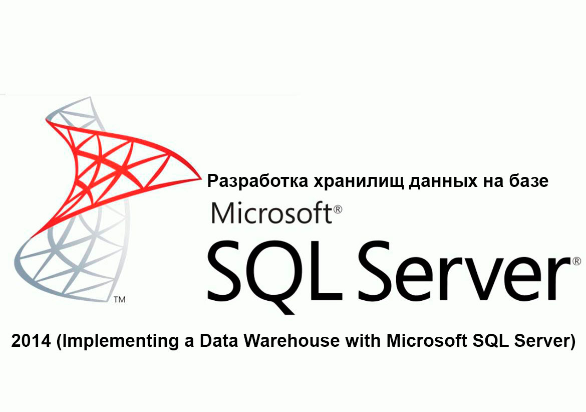 Курс M20463: Разработка хранилищ данных на базе Microsoft SQL Server 2014 (Implementing a Data Warehouse with Microsoft SQL Server)