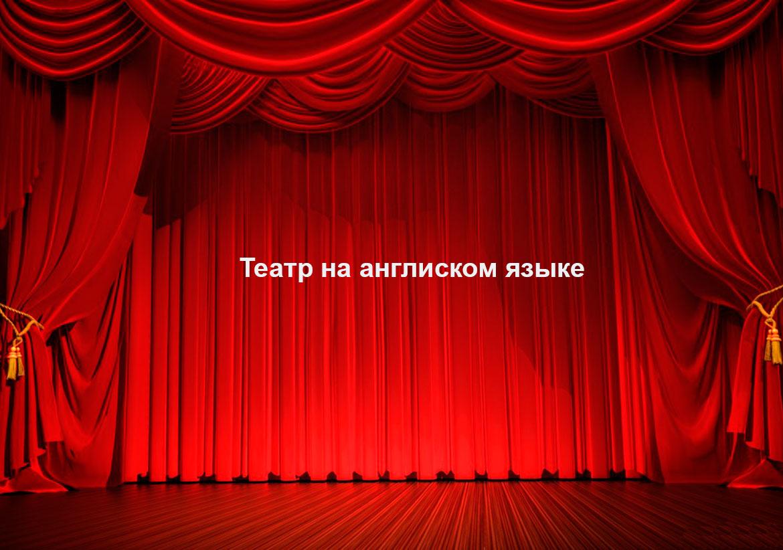 Театр на английском языке