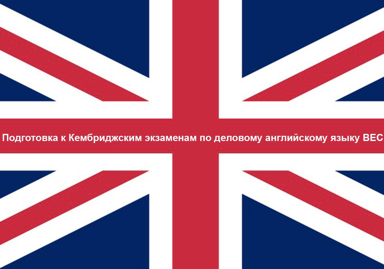 Подготовка к Кембриджским экзаменам по деловому английскому языку (BEC)