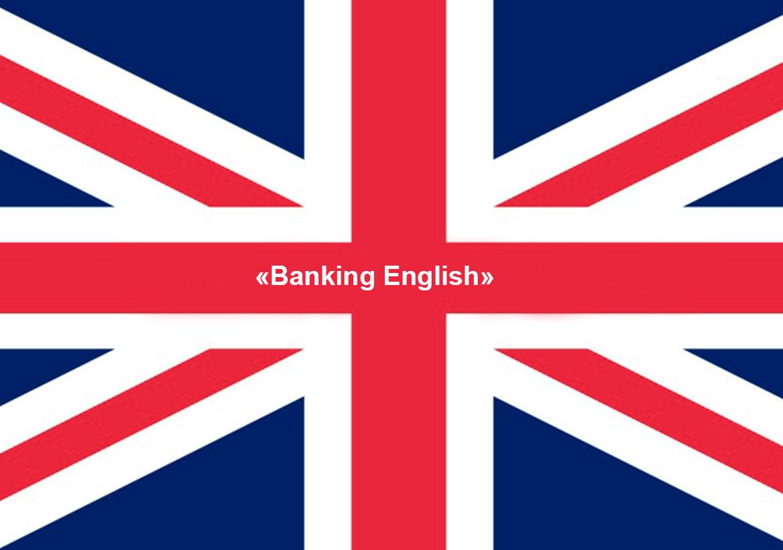 Английский язык для банковских служащих — «Banking English»