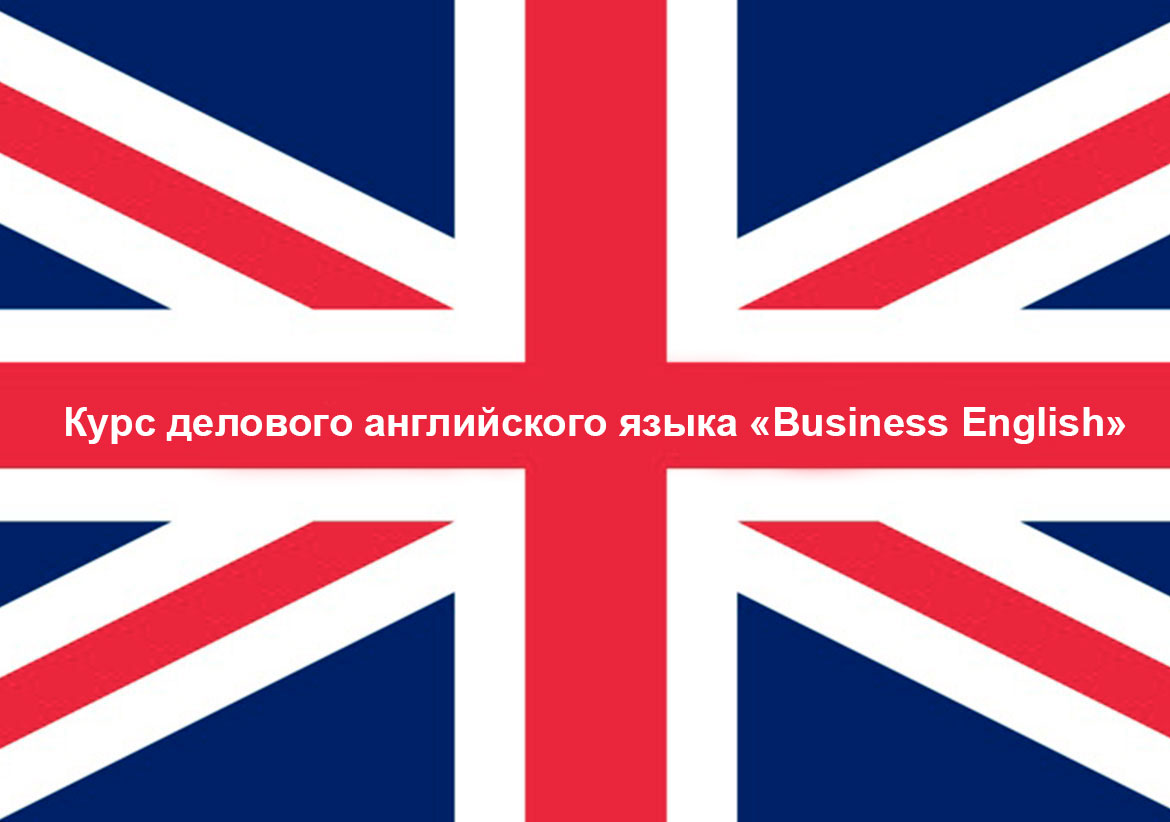 Курс делового английского языка «Business English»