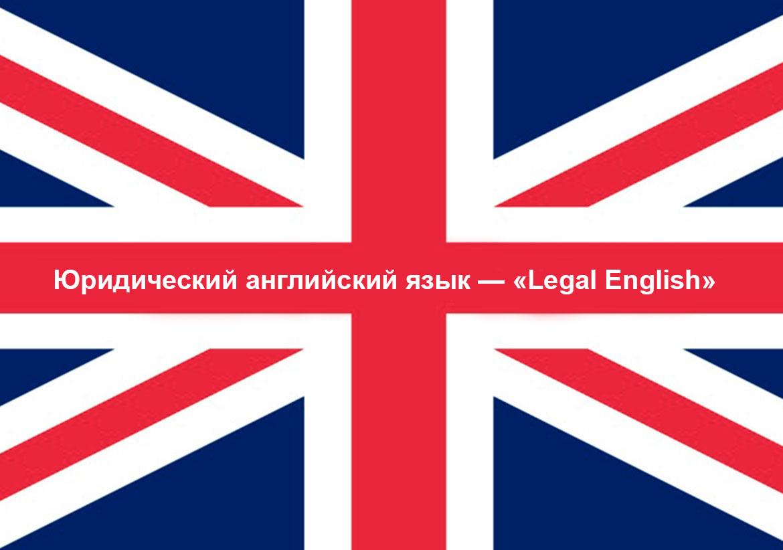 Юридический английский язык — «Legal English»