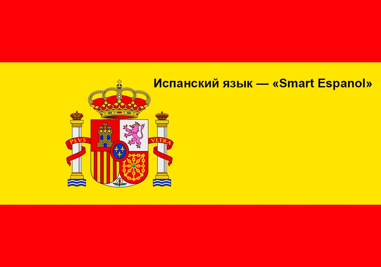 Испанский язык — «Smart Espanol»
