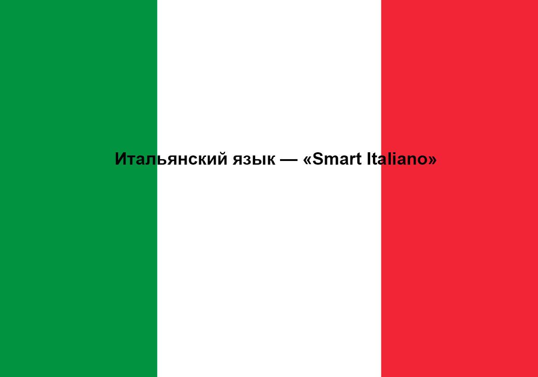 Итальянский язык — «Smart Italiano»