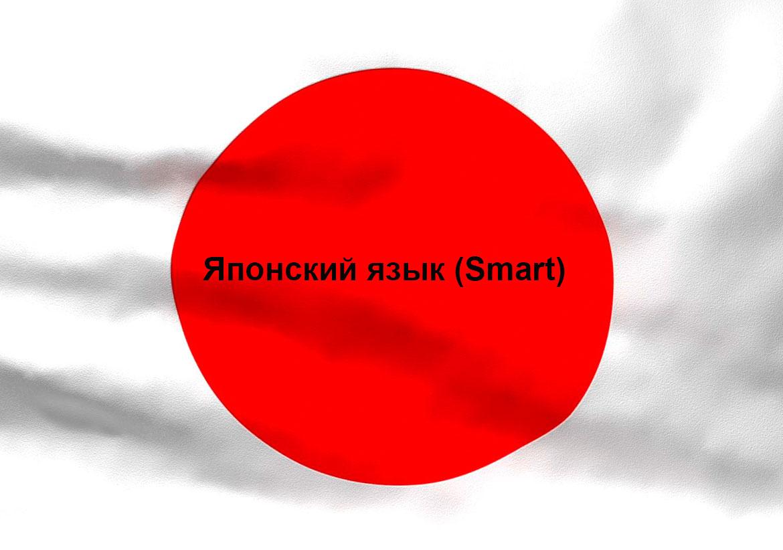 Японский язык (Smart)