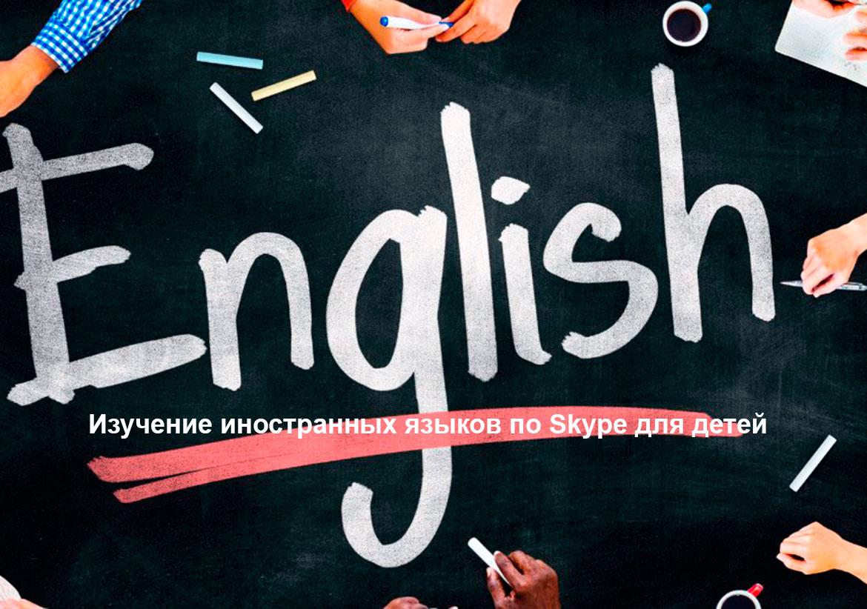Изучение иностранных языков по Skype для детей