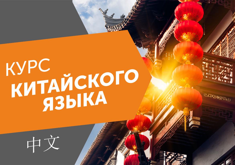 Китайский язык (Smart — базовый курс)