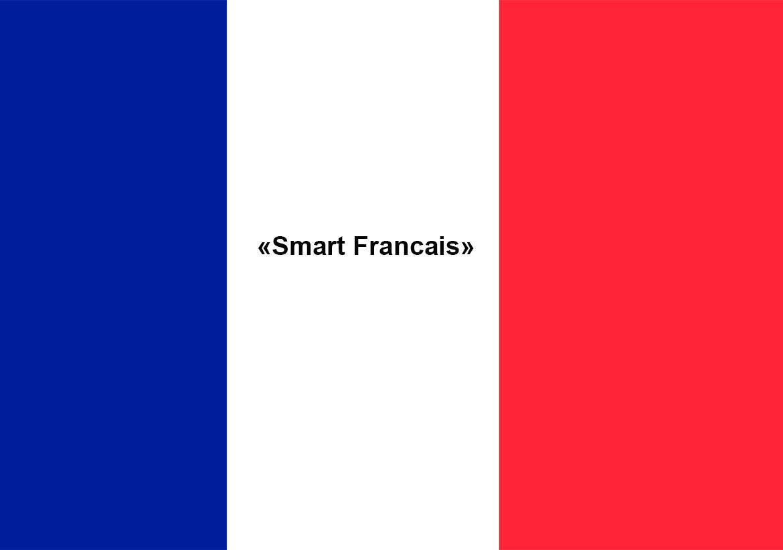 Французский язык — «Smart Francais»