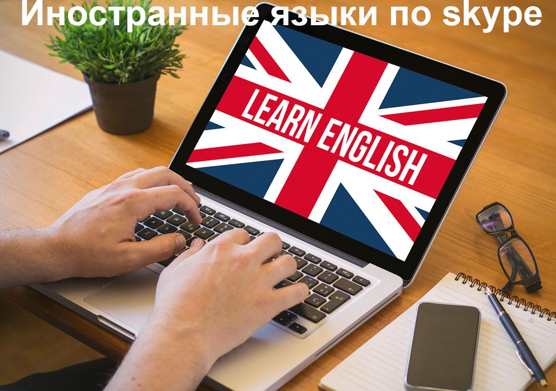 Иностранные языки по Skype