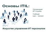 Основы ITIL: Искусство Управления ИТ Персоналом