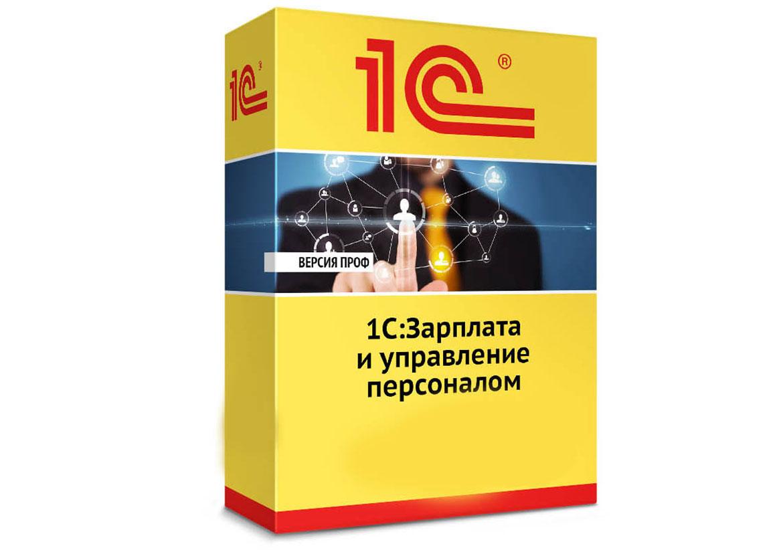 1С: Предприятие 8. Использование конфигурации «Зарплата и управление персоналом. 3.0» (сертифицированный курс фирмы 1С)