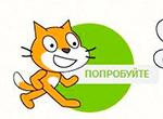 Scratch - программирование для детей