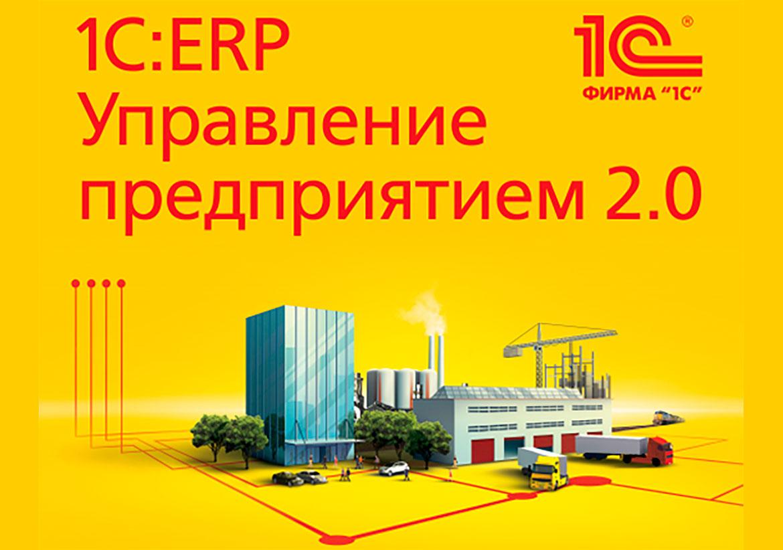 Курс «Концепция прикладного решения 1С:ERP Управление предприятием 2.0»