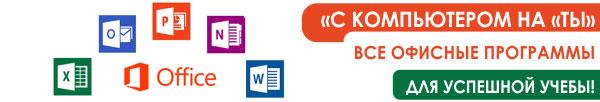 Основы компьютерной грамотности (Модуль 1. Работа в программе Windows, Word)