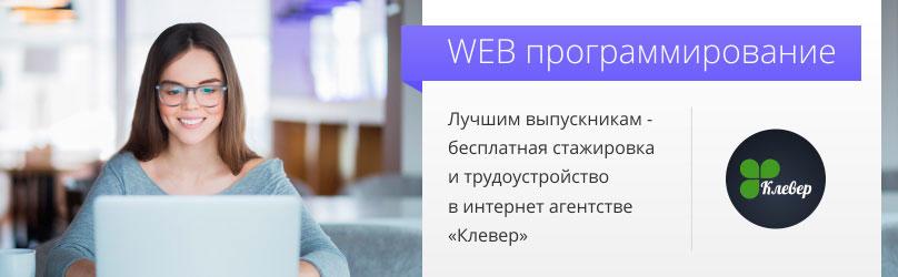 Курс по Web-программированию