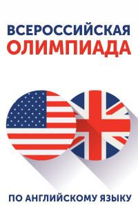 Всероссийская олимпиада по английскому языку