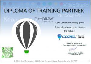 Corel Partner