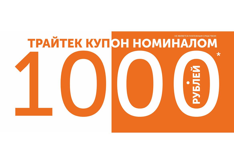Подарочные купоны «Трайтек рубли»