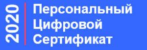 Участник проекта «Персональные цифровые сертификаты на развитие компетенций цифровой экономики»