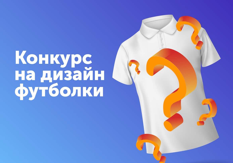 Конкурс на лучший дизайн-проект корпоративной футболки!