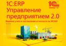 Курс «Ведение учета и составление отчетности по МСФО в 1С:ERP Управление предприятием 2.0»