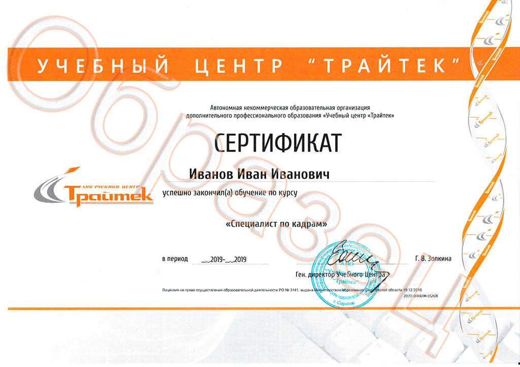 """Сертификат АНО """"Учебный центр """"Трайтек"""""""