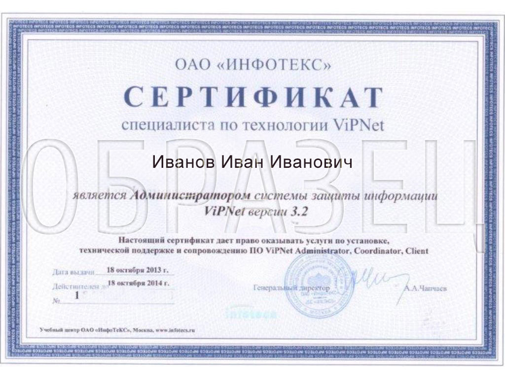 Сертификат ViPNet