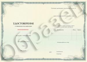 Удостоверение о повышении квалификации от 100 часов