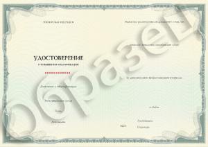 Удостоверение о повышении квалификации от 16 часов