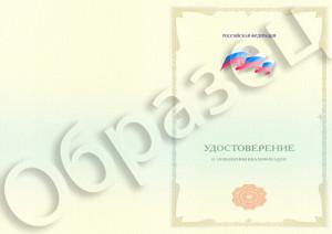 Удостоверение о повышении квалификации - Обложка