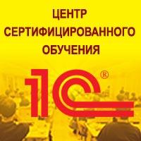 Учебный центр «Трайтек» - Центр сертифицированного обучения 1С