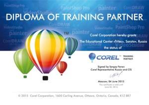 Учебный центр «Трайтек» - авторизованный партнер Corel
