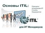 Основы ITIL: Принципы организации ИТ подразделения компании