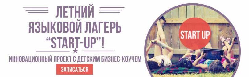 ЛЕТНИЙ ЯЗЫКОВОЙ ЛАГЕРЬ «START-UP»!