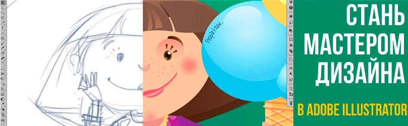 Создание художественной и векторной графики в Adobe Illustrator