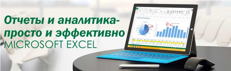 Microsoft Excel (расширенный курс)