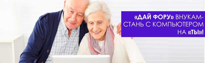Компьютер для старшего поколения