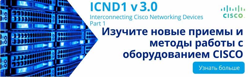 Курсы Cisco ICND v 3.0!